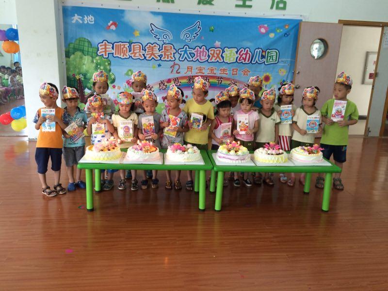 大地幼儿园9月份宝贝生日暨感恩教师节活动